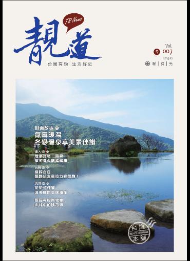 台鐵靚道7期刊號
