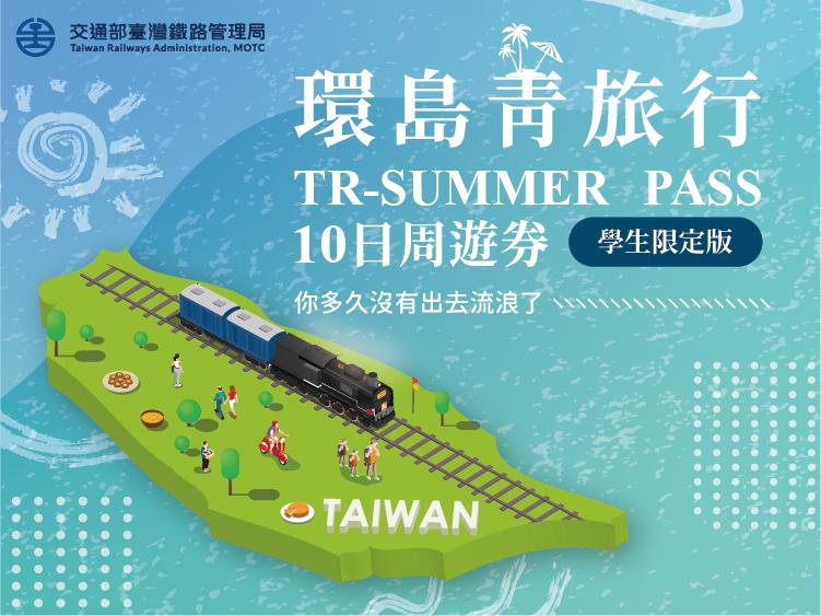 環島青旅行 TR-Summer Pass 10日券
