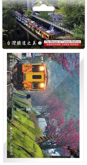 台灣鐵道之美套裝明信片