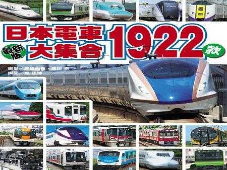日本電車大集合1922圖片共1張