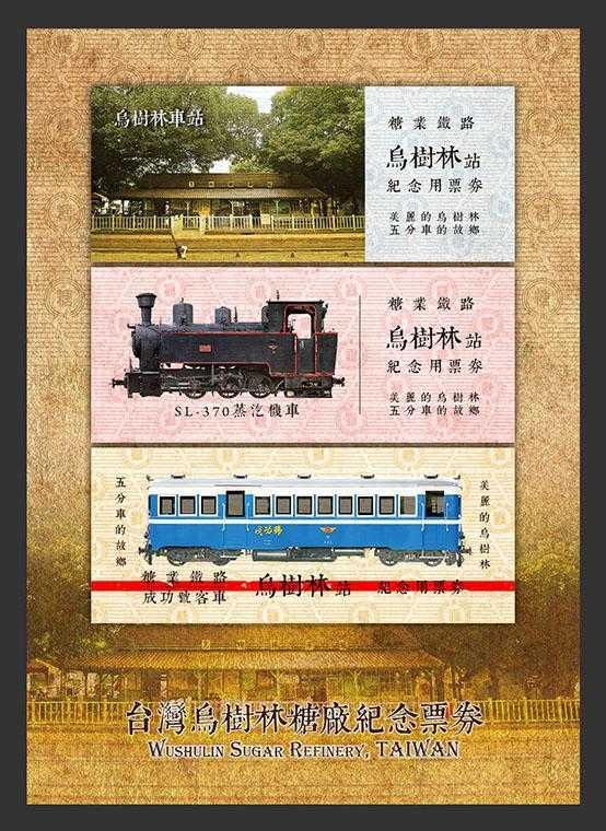 烏樹林糖廠紀念票券圖片共2張