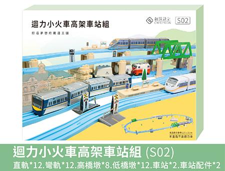 迴力小火車高架車站組