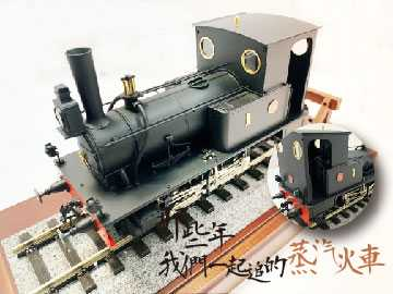 那些年我們一起追的蒸氣火車!精緻「御風」蒸汽火車限量發售