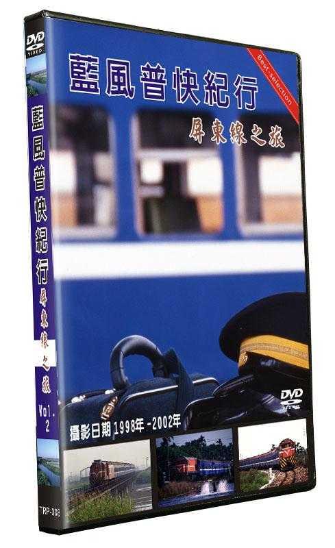 藍風普快屏東線之旅圖片共2張