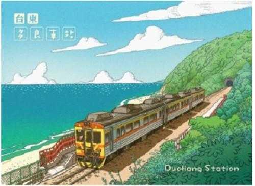 多良車站明信片(柴自強)圖片共1張