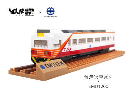 EMU1200(紅斑馬)微型積木圖片共3張