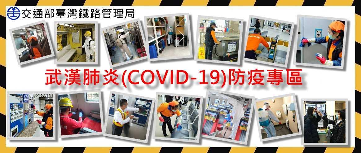 武漢肺炎(COVID-19)防疫專區