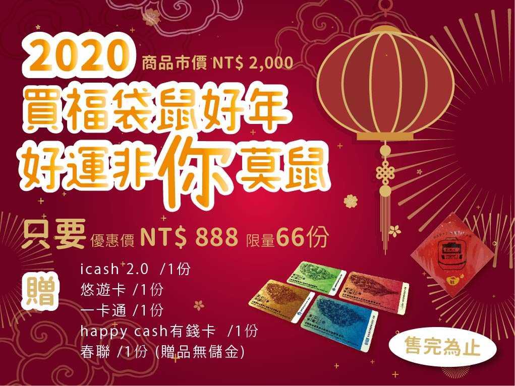 2020新春福袋超值價只要NT$888,免運費-0