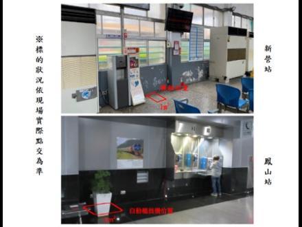 【高雄貨運服務所】新營車站及鳳山車站設置自動櫃員機