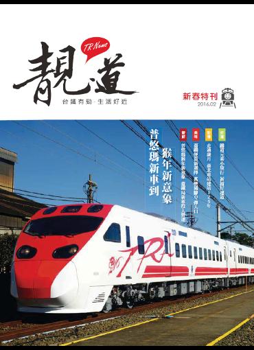 台鐵靚道新春特刊號