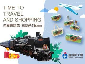 仲夏寶島號主題系列商品