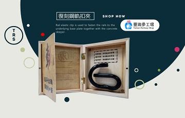 復刻鋼軌扣夾禮盒