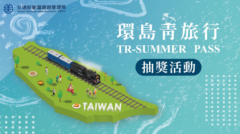 臺鐵「環島青旅行 TR-Summer Pass」10日券-揭曉加碼活動幸運得獎者