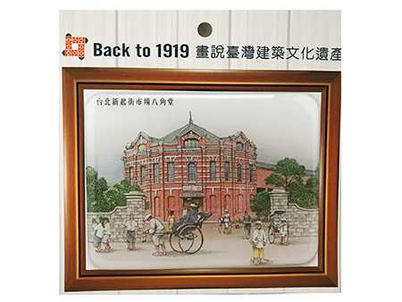 磁鐵-台北新起街市場八角堂(紅樓)圖片共1張