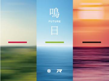鳴日-臺鐵美學復興論壇