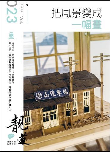 靚道2019冬季刊(另開新視窗-下載PDF檔)