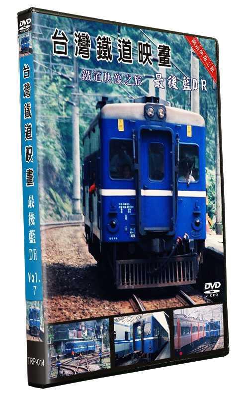 台灣鐵道映像DVD
