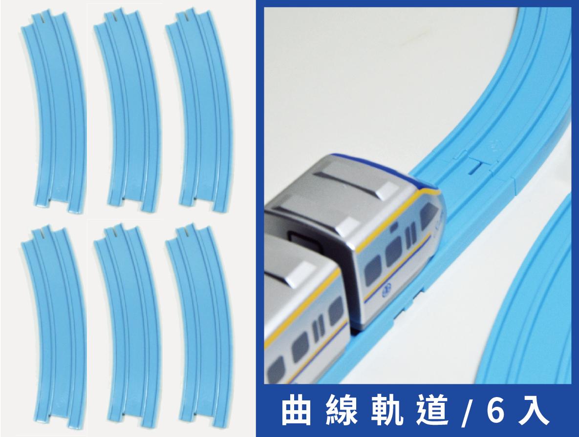 迴力小火車通用軌道(彎)圖片共5張