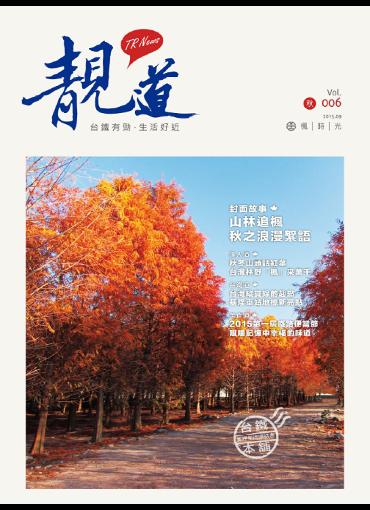 台鐵靚道6期刊號
