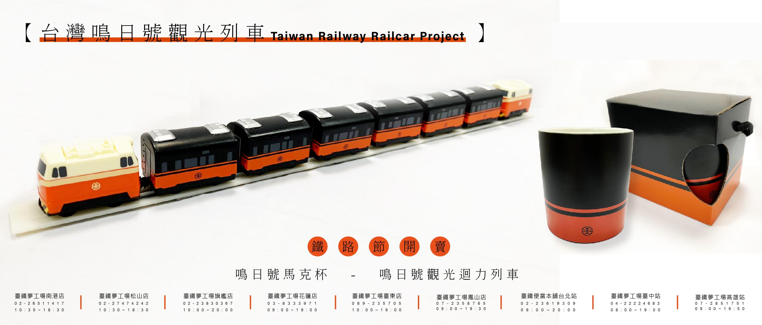 臺鐵133週年「鳴日號」周邊商品鐵路節開賣