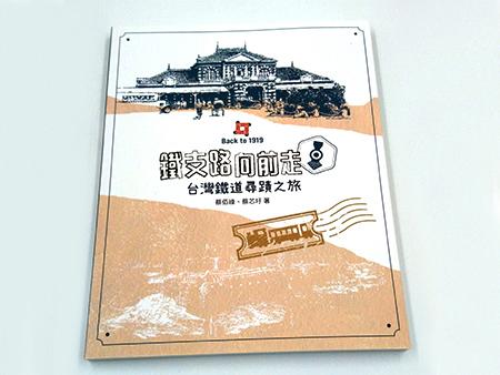 鐵支路向前走-台灣鐵道尋蹟之旅圖片共2張