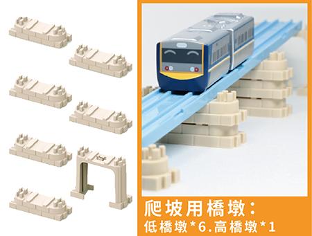 迴力小火車通用軌道(爬坡用橋墩)圖片共5張