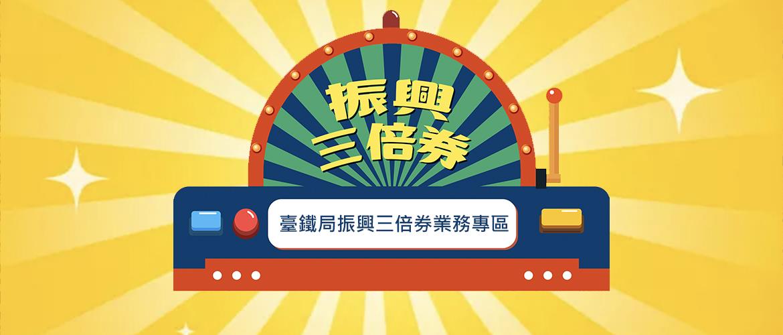 臺鐵局振興三倍券業務專區