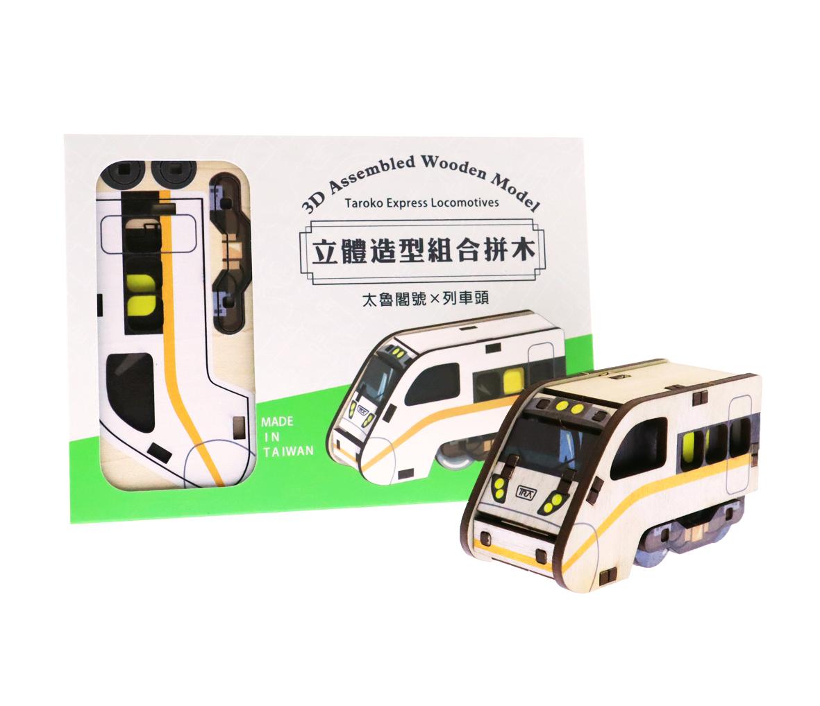 太魯閣車頭立體組合拼木圖片共2張