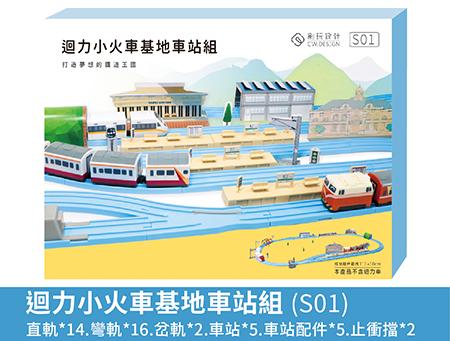 迴力小火車基地車站組圖片共5張