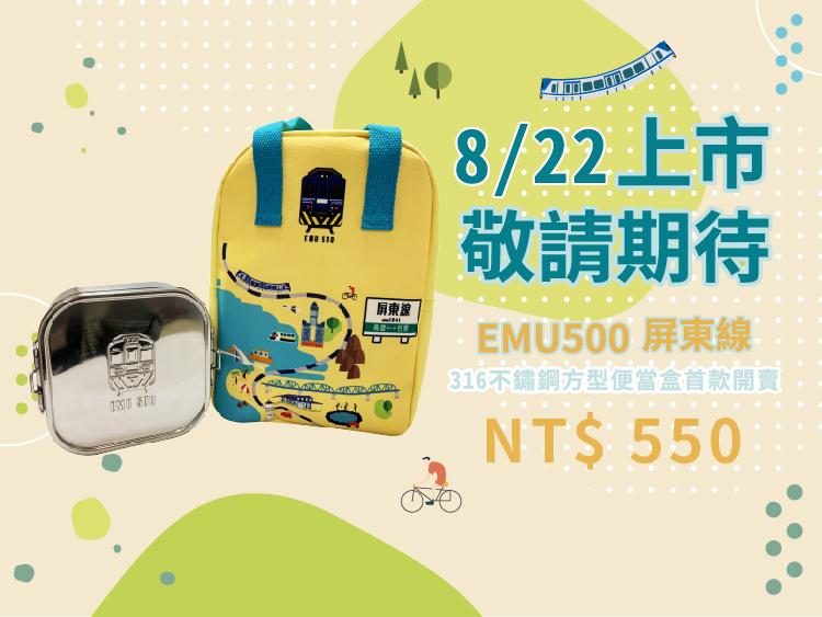 2020臺鐵升級版316不鏽鋼方型便當盒8/22首款開賣