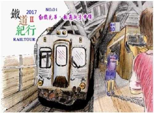 新台中站與光華號相遇明信片