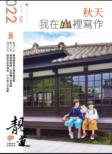 靚道2019秋季刊