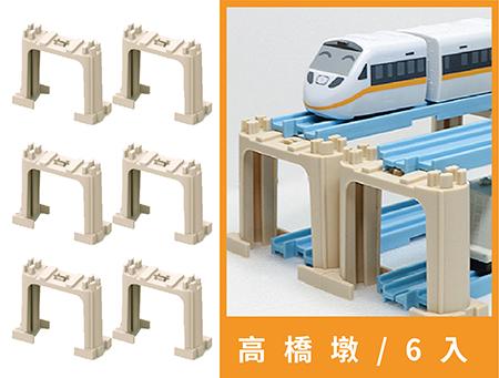 迴力小火車通用軌道(高橋墩)圖片共3張